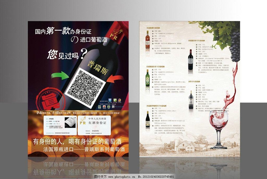 红酒dm宣传单页图片_展板模板_广告设计_图行天下图库