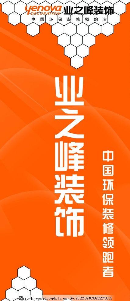 企业x展架 企业介绍 x展架 业之峰 蜂巢 橘黄 展板模板 广告设计模板