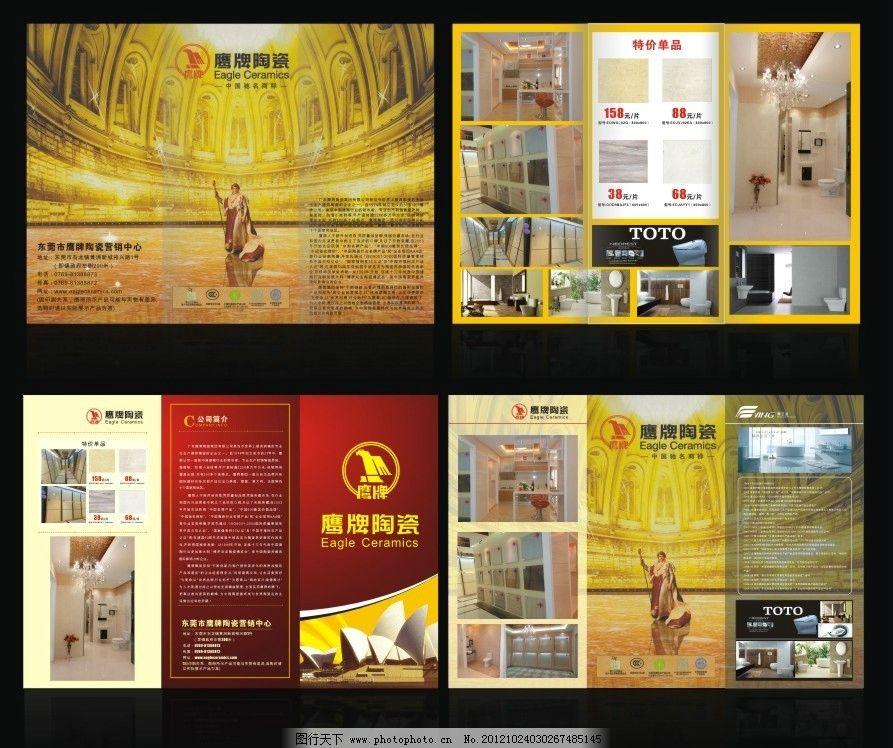 鹰牌陶瓷三折页宣传单图片