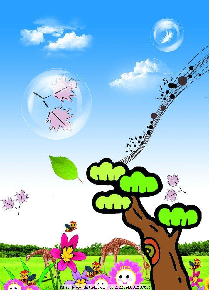 蜜峰彩蜜忙 蜜锋 树叶 透明气泡 小树 花朵 蓝天 白云 小动物