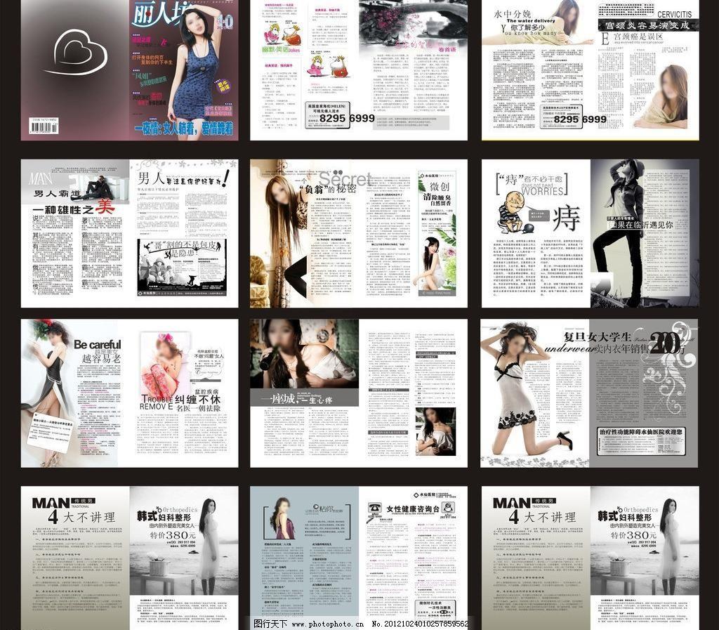 时尚杂志 页眉页脚设计 月刊 时尚杂志 杂志版式设计 杂志排版 杂志模图片
