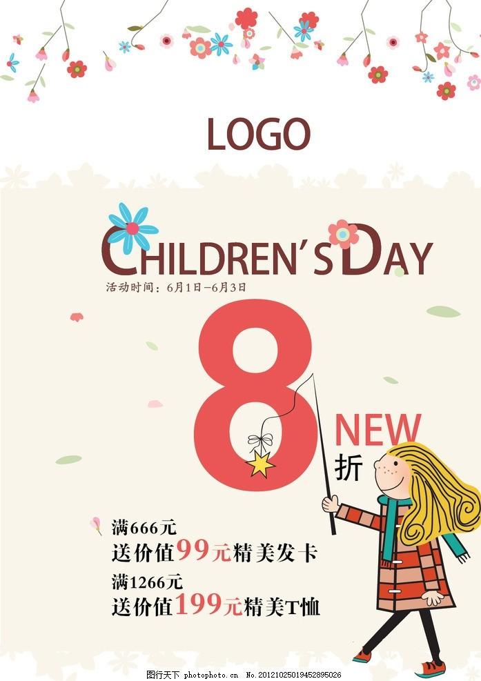儿童节折扣展板 儿童节pop 六一儿童服饰折扣海报 可爱儿童小碎花
