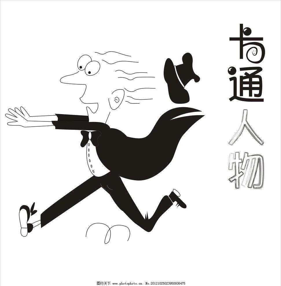 卡通人物 人物 背景 奔跑 艺术字 其他人物 矢量人物 矢量 cdr