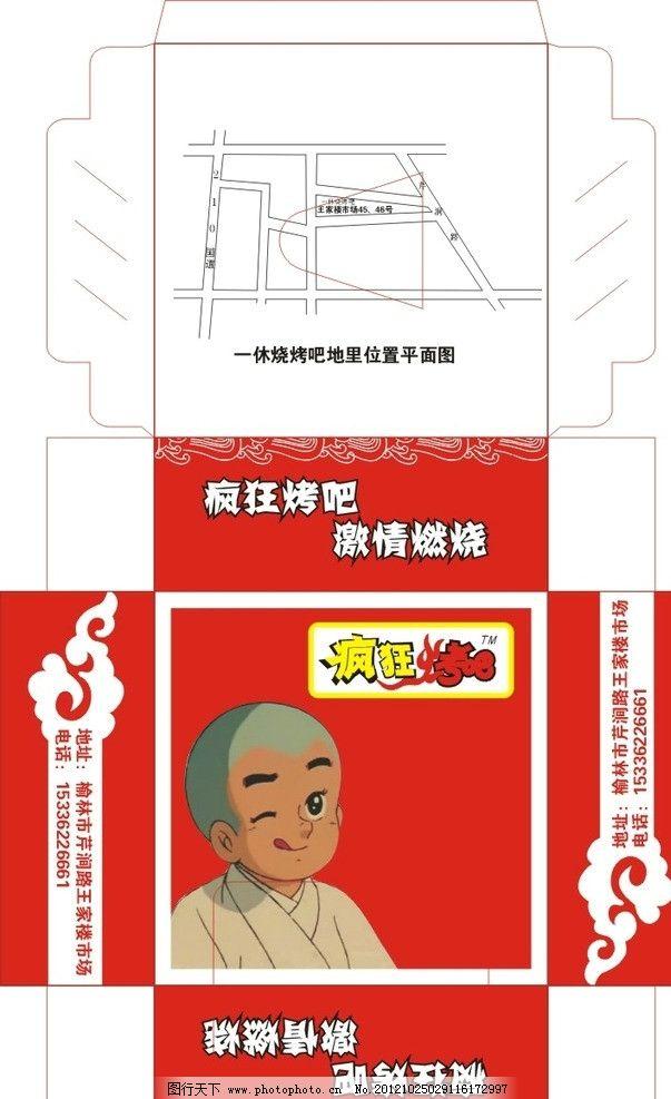 盒子包装 盒子 包装 抽纸 包装设计 广告设计 矢量 cdr
