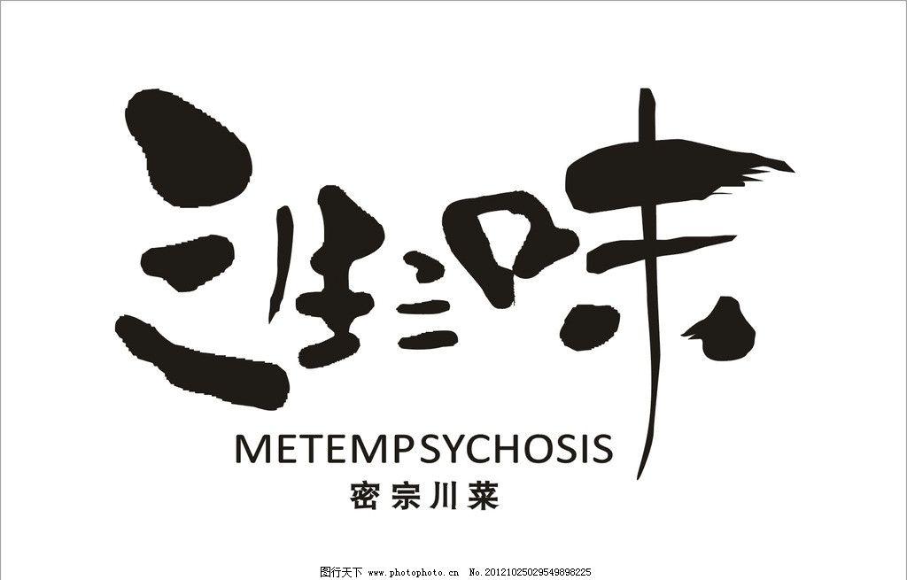 三生三味 中餐厅logo图片