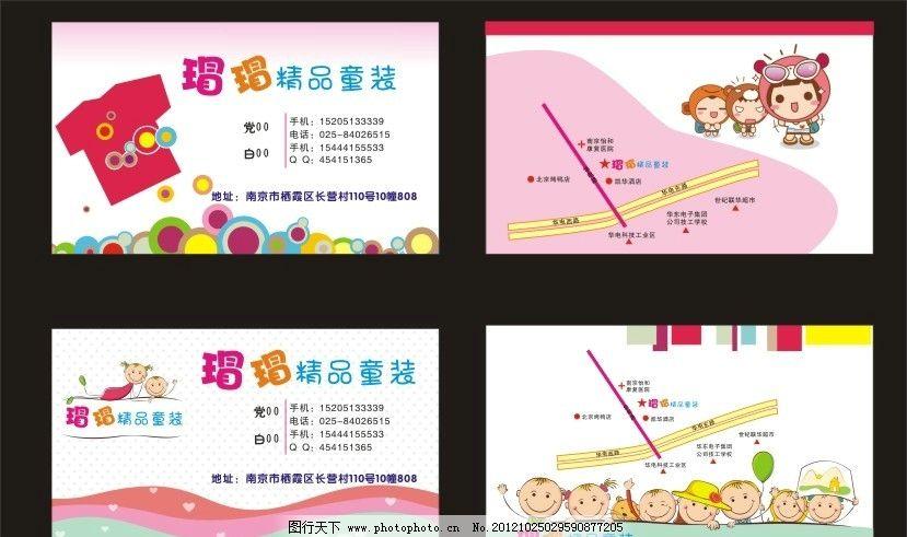 童装 名片 卡通 可爱 小人 衣服 名片模版 彩色 鲜艳背景 儿童背景