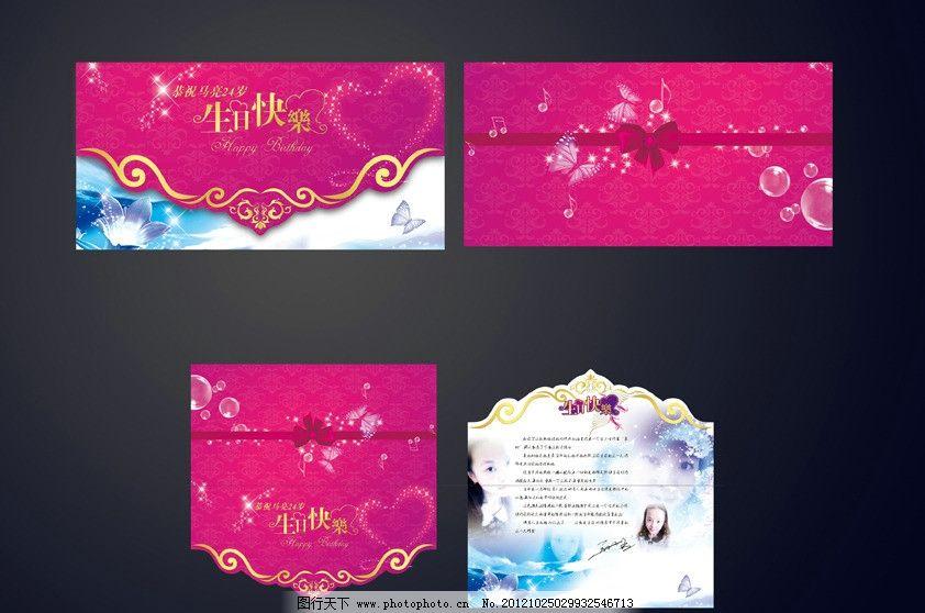 生日贺卡 个性卡片 贺卡模板 蝴蝶结 花纹 名片卡片 广告设计模板 源