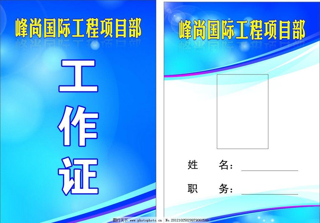 工作证 工作牌 卡片 蓝色背景 名片 名片卡片 广告设计 矢量 cdr