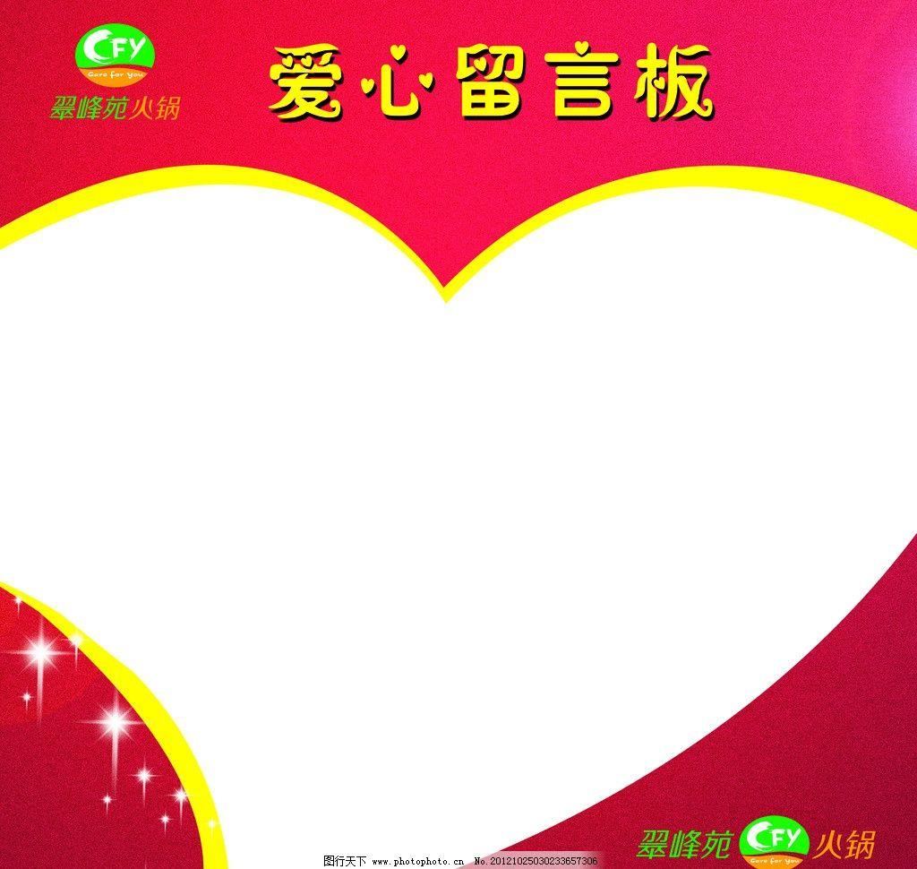 爱心看板 爱心留言板 用心交流 心型 广告设计模板 源文件图片