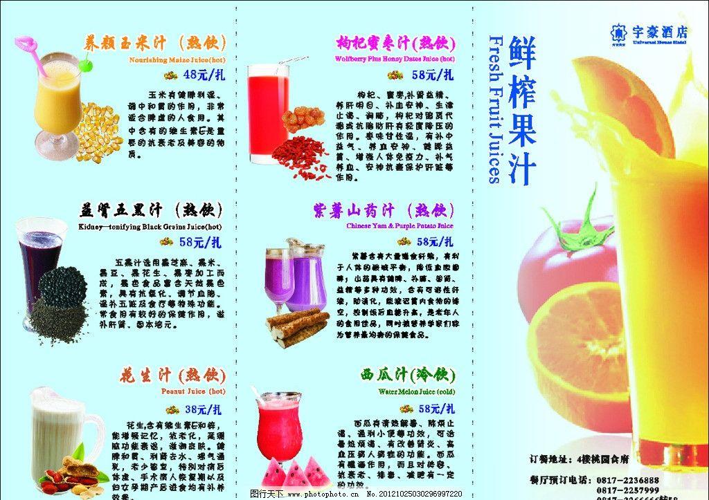 鲜榨果汁宣传图片图片