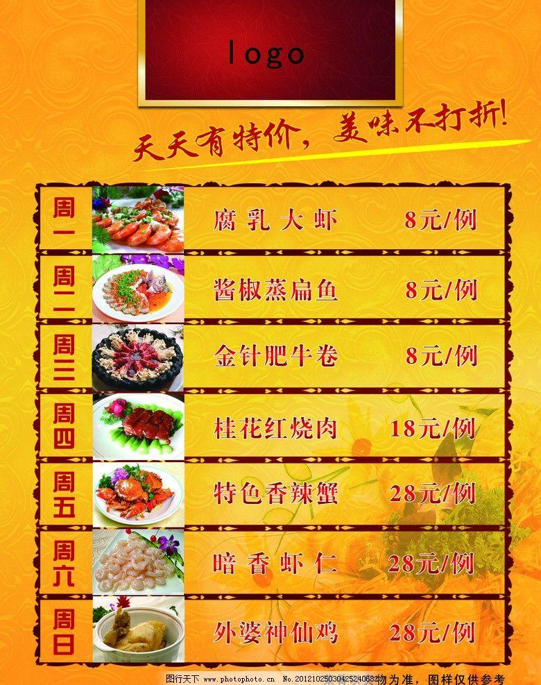 酒店菜单 金色 酒店海报 菜单 特价菜单 黄色 菜单菜谱 广告设计模板