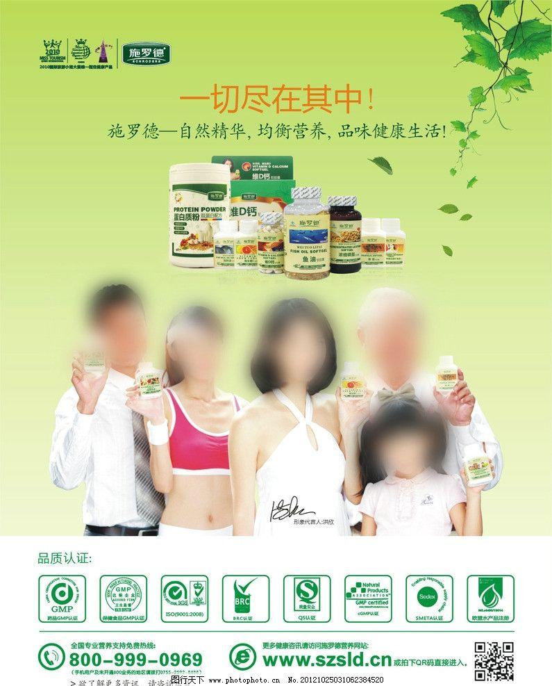 施罗德系列产品宣传画图片图片