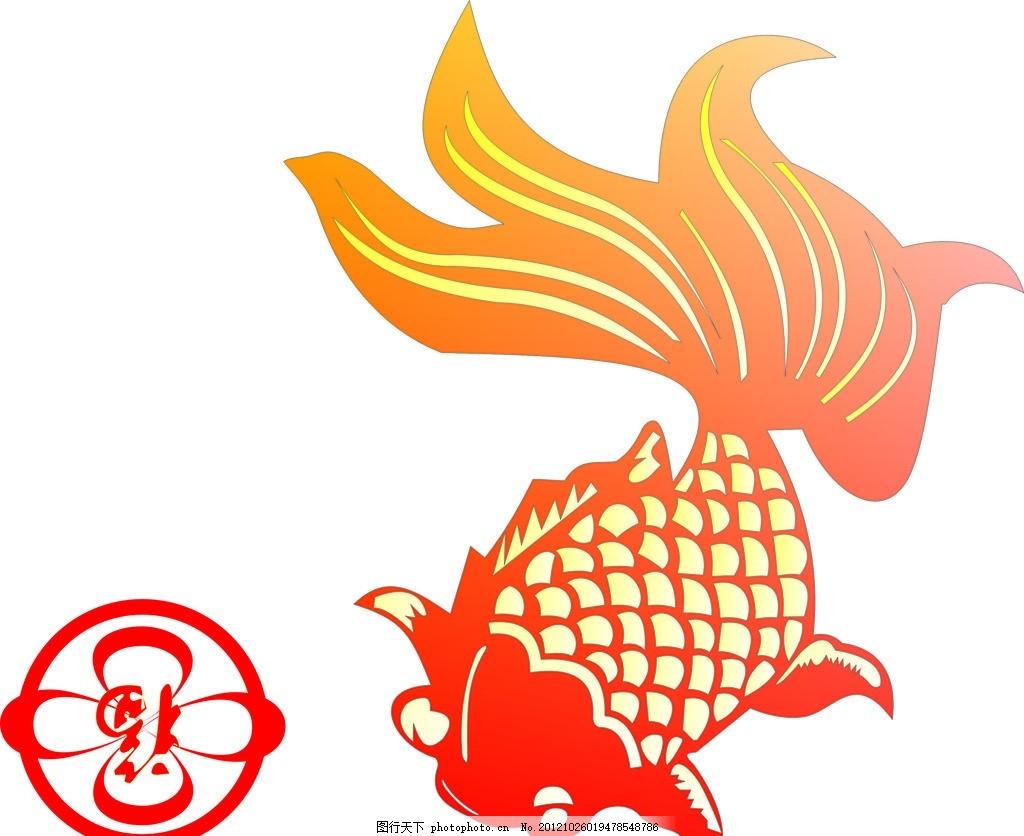 福鱼 春节 剪纸 窗花 贴花 矢量图 红火 年年有余 节日素材