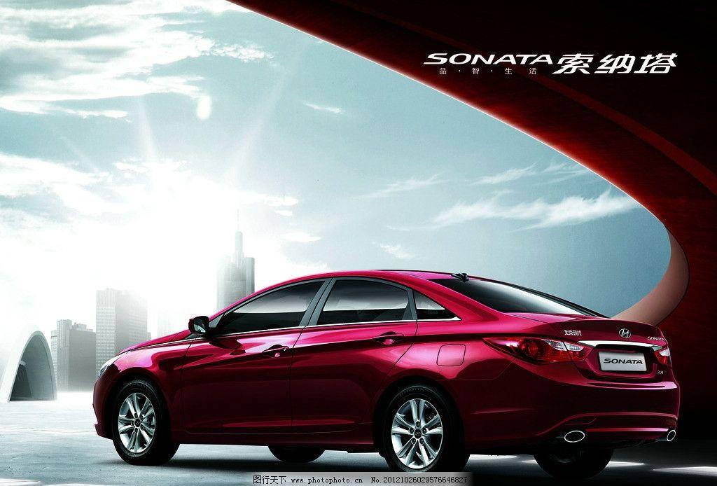 索纳塔 现代 汽车 紫色