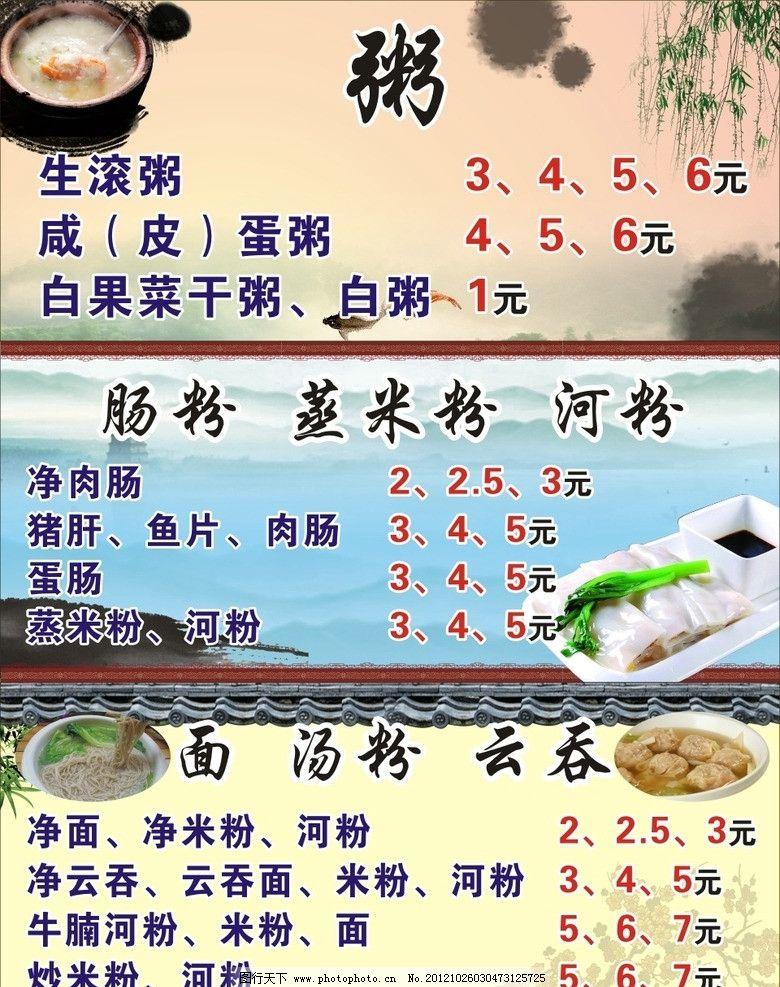 早餐店餐单 餐单 早餐 中国风 粥 粉 面 肠粉 云吞 价目表 菜单菜谱