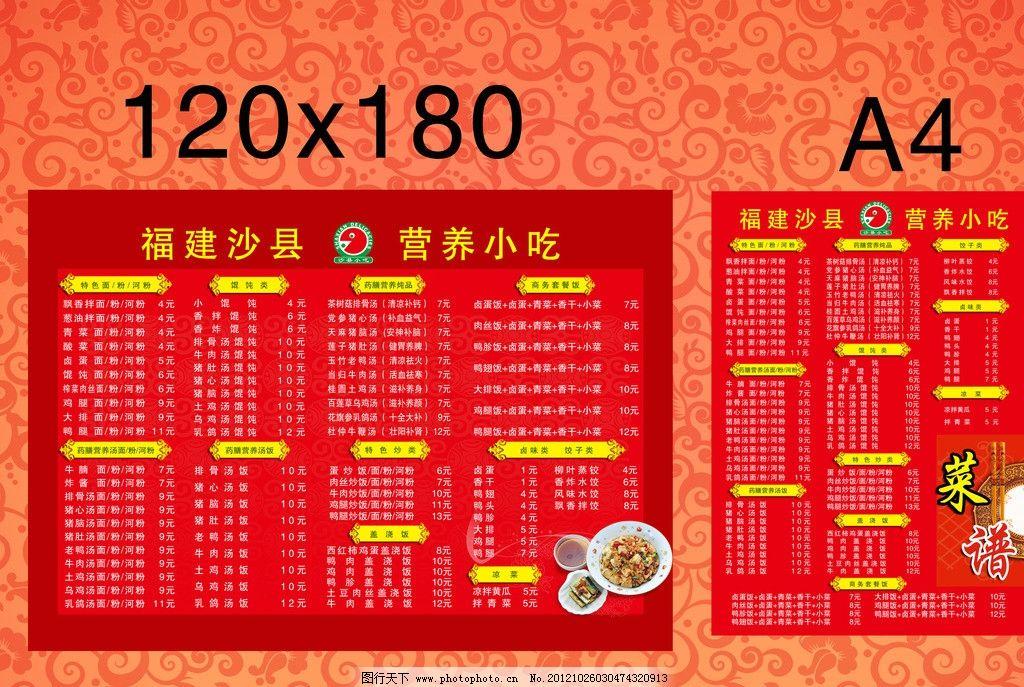 菜谱 红色底纹 花纹 菜单 菜谱图片 沙县小吃标志 菜单菜谱 广告设计