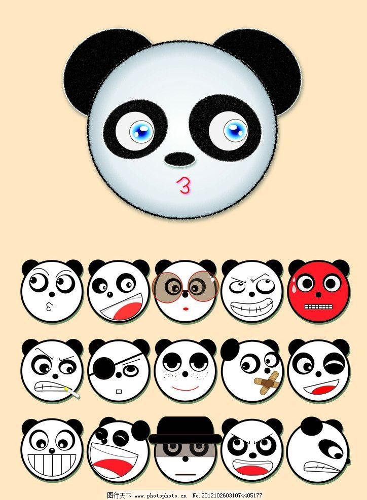 qq表情 熊猫 其他设计 广告设计 矢量图片