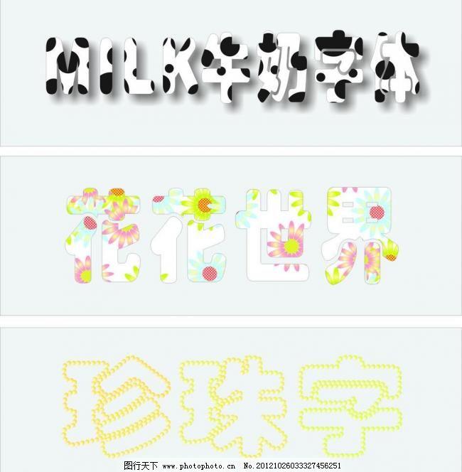 艺术字 艺术字图片免费下载 广告设计 牛奶字 鲜花字 珍珠字 可爱字