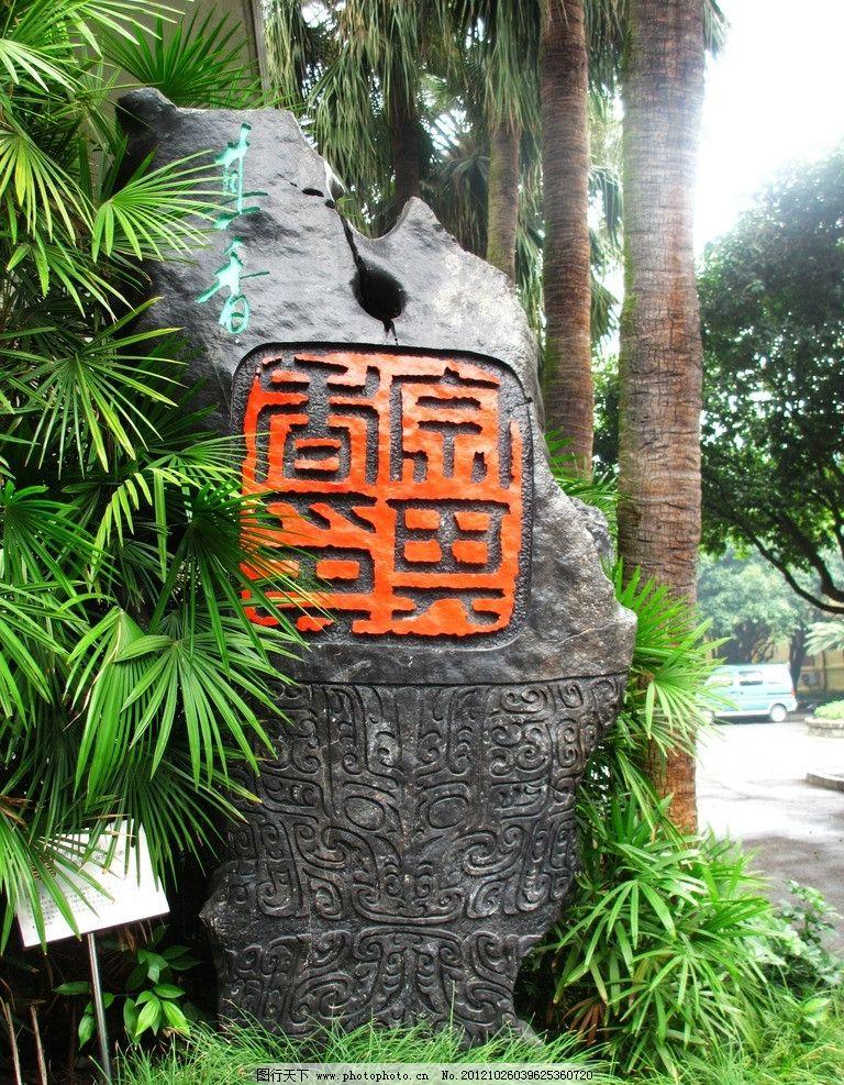 文字雕刻 古文雕刻 汉字 书法 红色 绿色 油漆 文字 雕塑 建筑园林