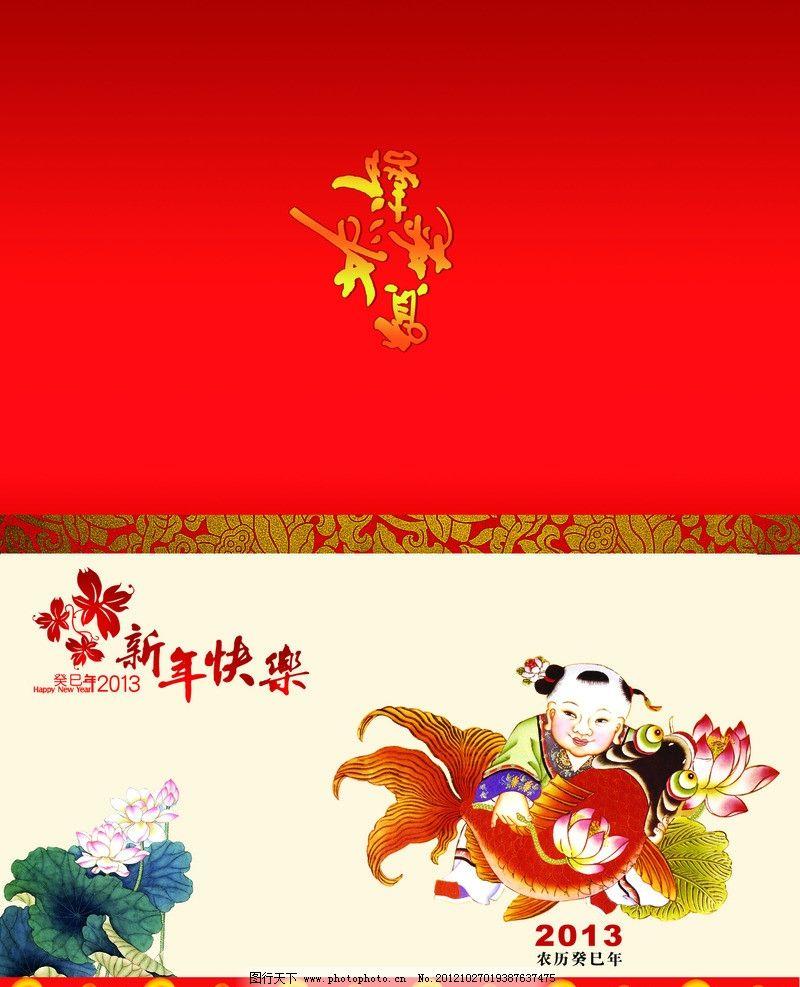 新年贺卡 底纹 花边 荷花 年年有余 鱼 年画童子 春节 节日素材 源