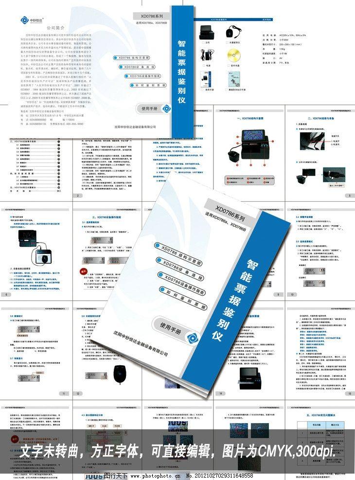 产品使用手册图片_画册设计_广告设计_图行天下图库