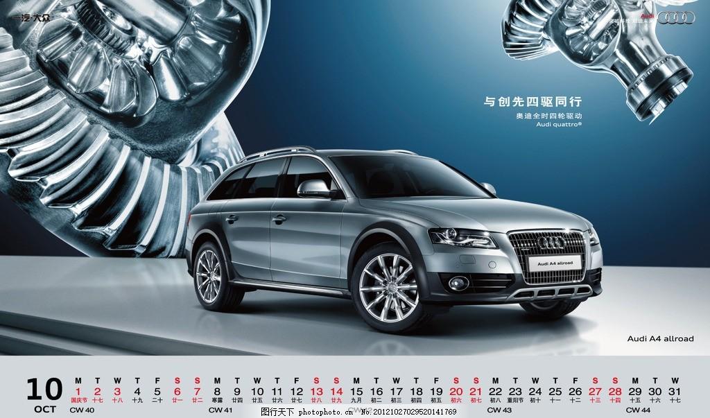 奥迪汽车a4 奥迪 a4 汽车 银灰色 越野车 广告设计 设计 72dpi jpg