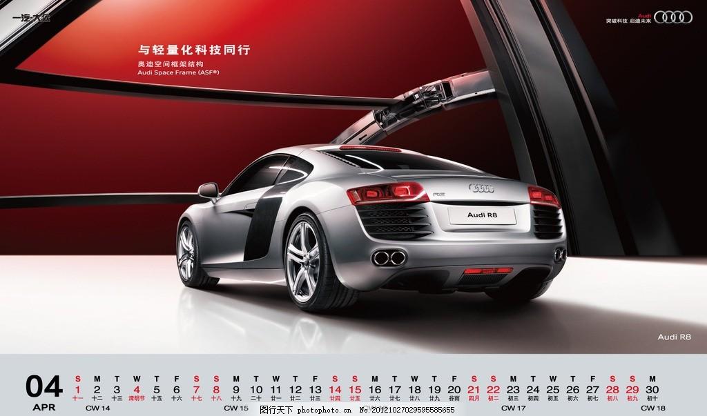 奥迪r8 奥迪 r8 银灰色 汽车 广告设计 设计 72dpi jpg
