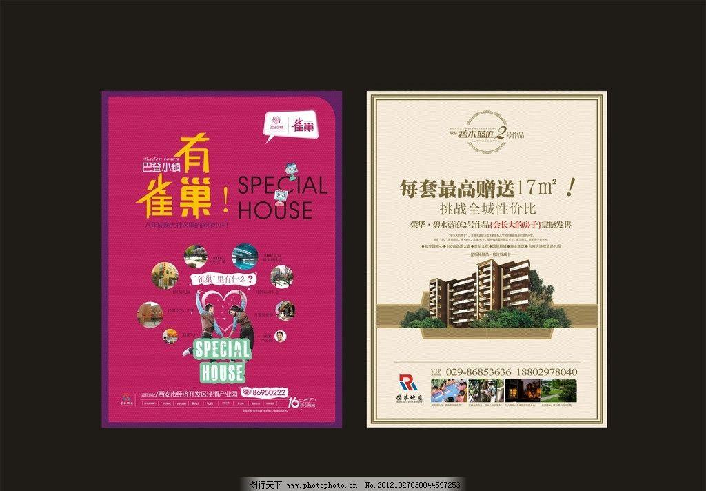 海报 房地产海报 海报设计 海报模板 模板 紫色 时尚 欧式 简约 大气