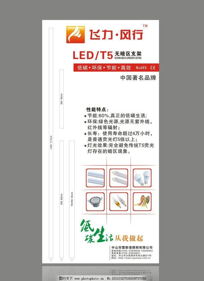 led t5 t8展板图片
