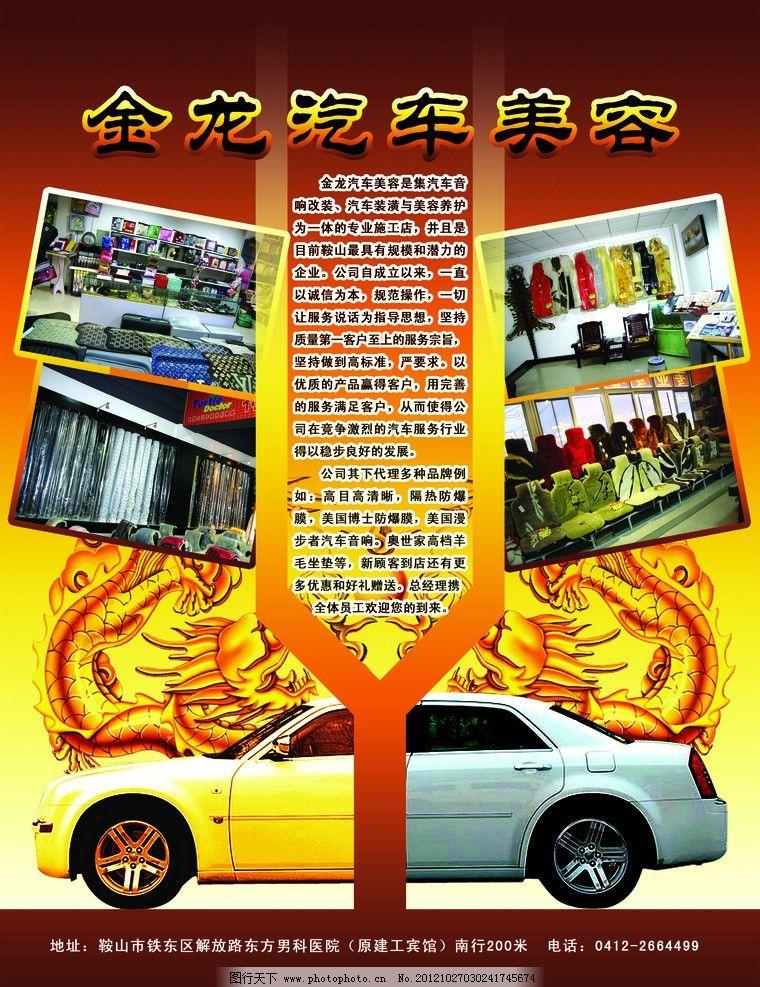 金龙汽车美容宣传单 汽车 龙 背景 宣传单 dm宣传单 广告设计模板 源图片