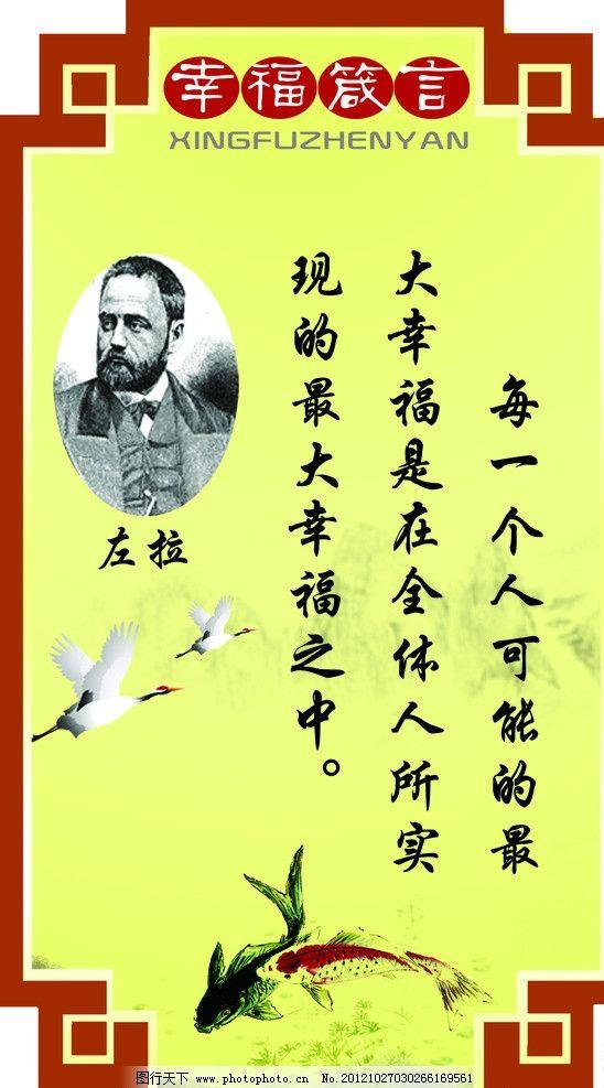 名人名言展板 罗曼罗兰 幸福箴言 鱼鹤鸟 形状 窗 学校展板