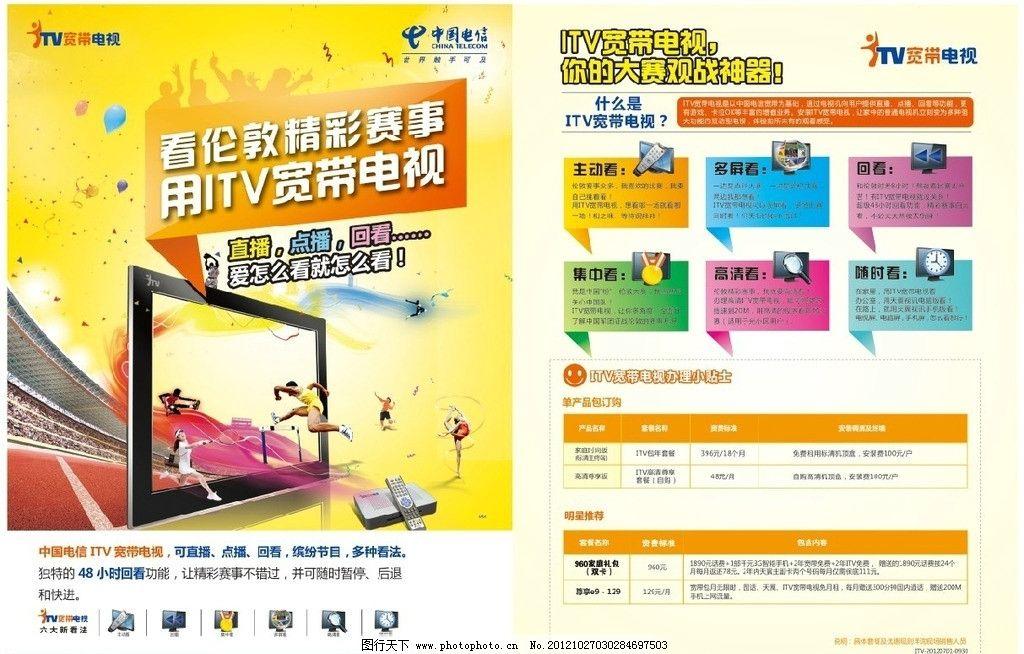 电信宽带电视宣传 中国电信 电信宣传 广告设计模板 源文件