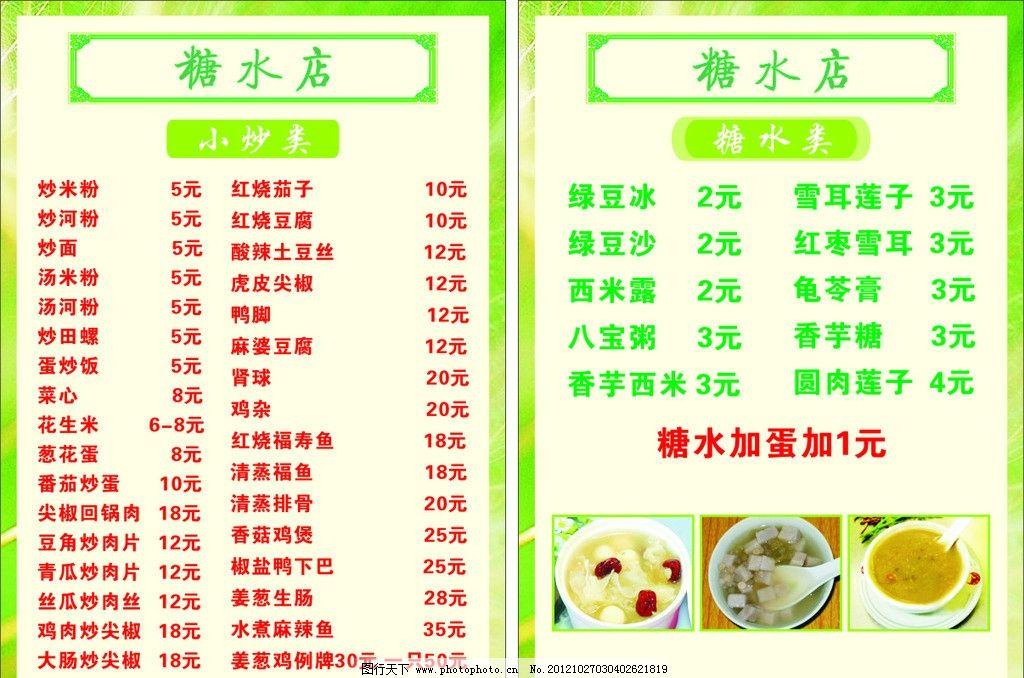 菜单 菜名 边框 糖水名 糖水图片 背景 底图 菜单菜谱 广告设计 矢量