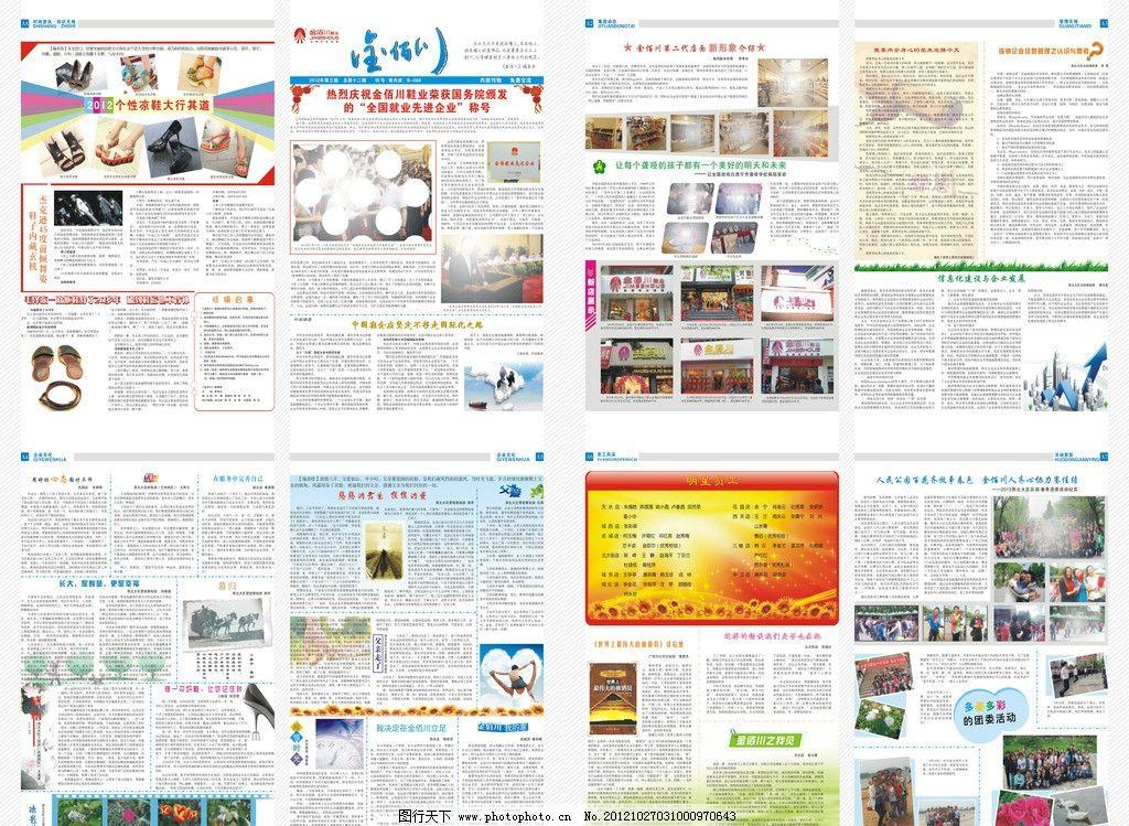 报刊 报纸版式设计