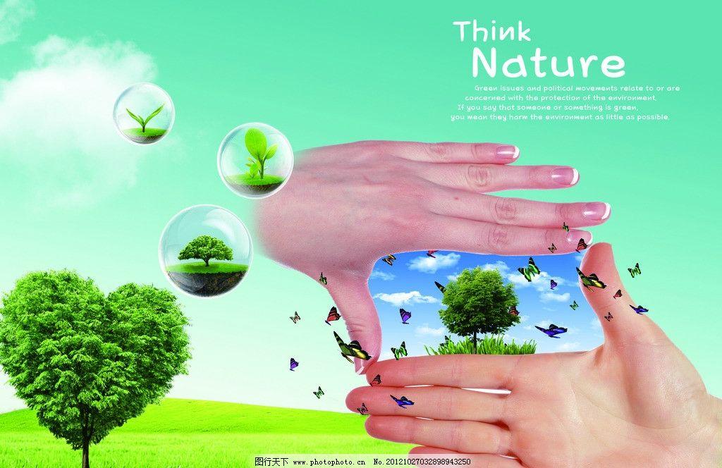 大自然风景 蓝天白云 草地 手 心形树 小气泡 树叶发芽的小草