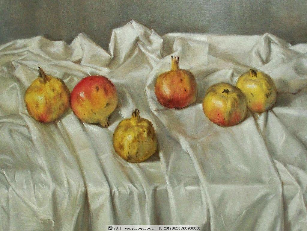 六石榴图 美术 油画 静物画 水果 台布 油画艺术 绘画书法 文化艺术
