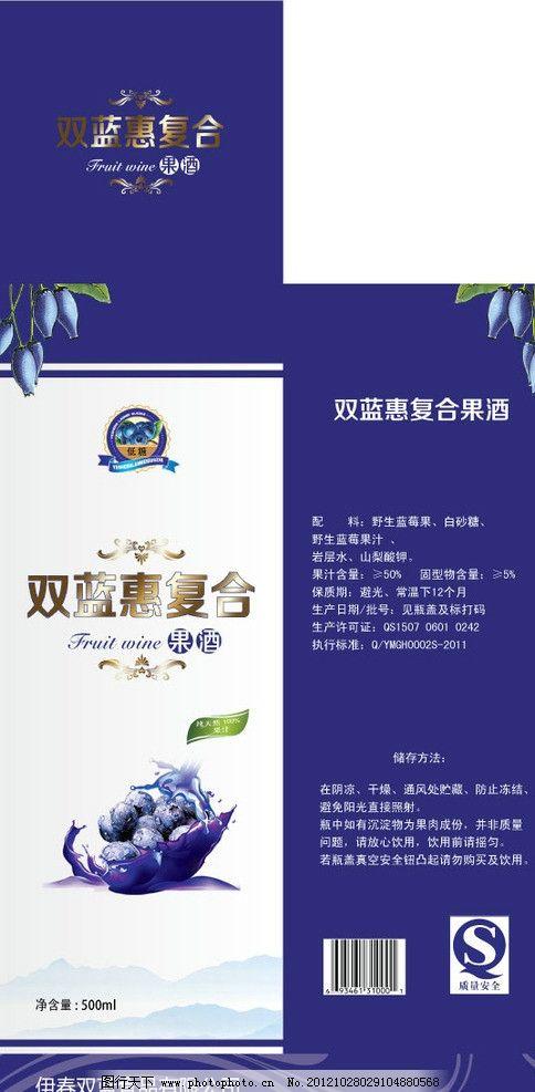 蓝莓酒包装 蓝莓 包装 蓝色 酒 包装设计 广告设计 矢量 ai