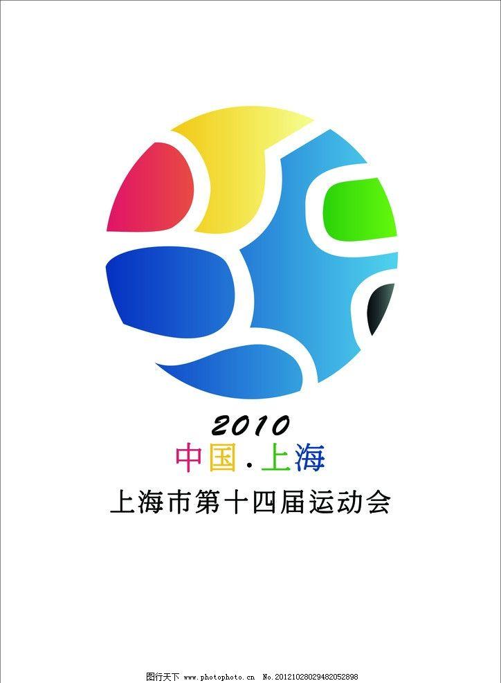 运动会logo 大运会logo 上海市14届运动会logo 运动图标 标志设计