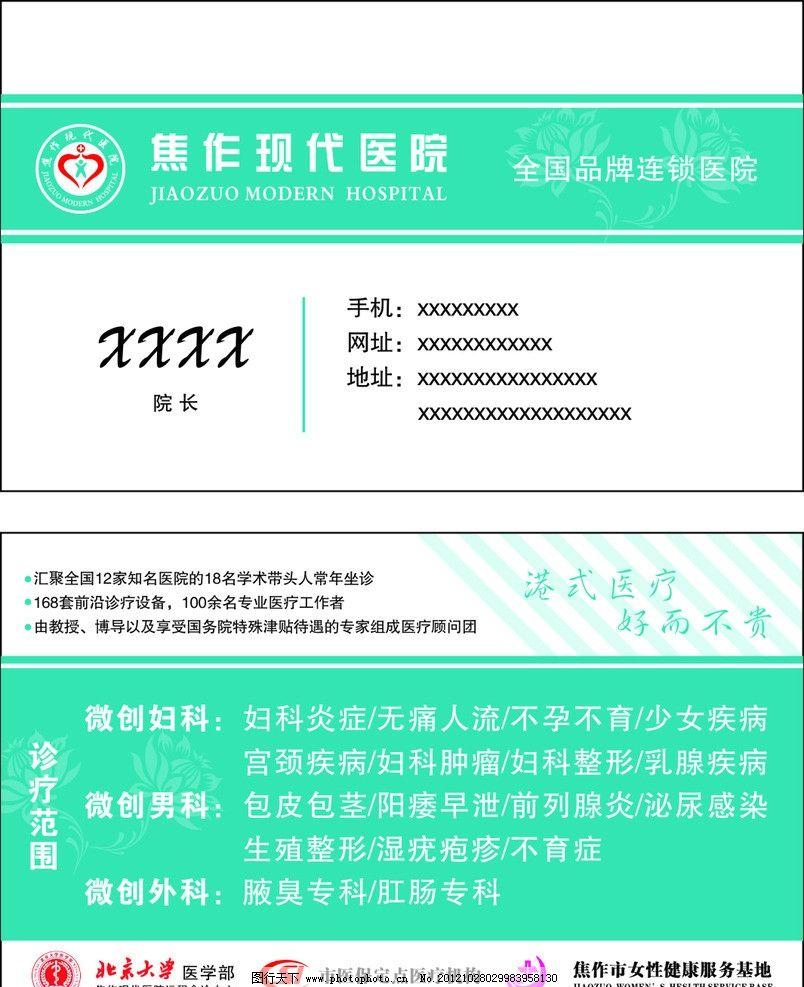 焦作现代医院名片 北京大学标志 市医保指定医疗机构 焦作女性健康