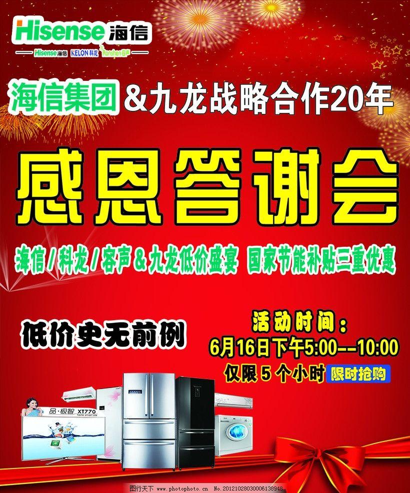 海信答谢会海报 容声 科龙 冰箱 洗衣机 电视 感恩答谢会 广告设计