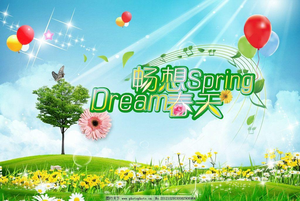 春天景色 春天吊旗 春天来了 春天主题 巴黎春天 春天的花 春天展板