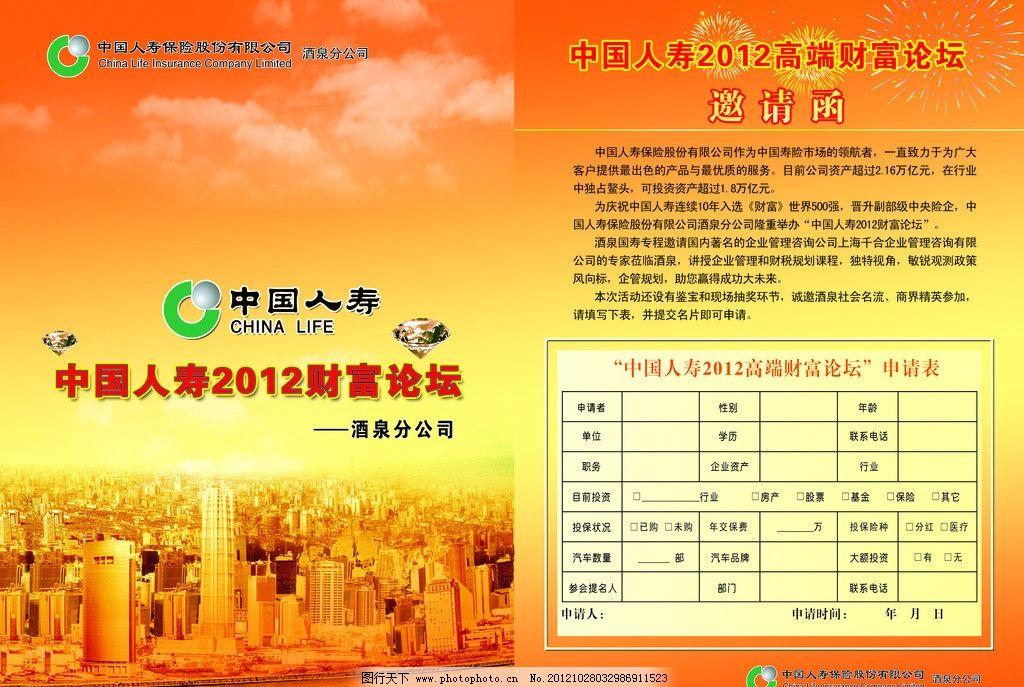 中国人寿背景图片图片