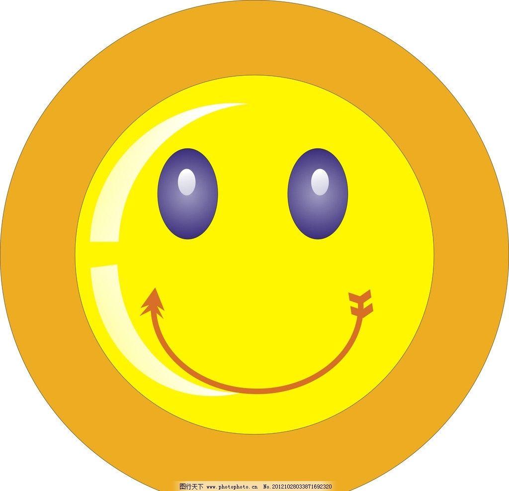 可爱笑脸 卡通笑脸 太阳笑脸
