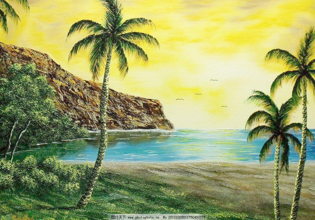 海岸椰树 油画风景 绘画 艺术 油画艺术 海岸 海边 椰树 椰子树 夕阳