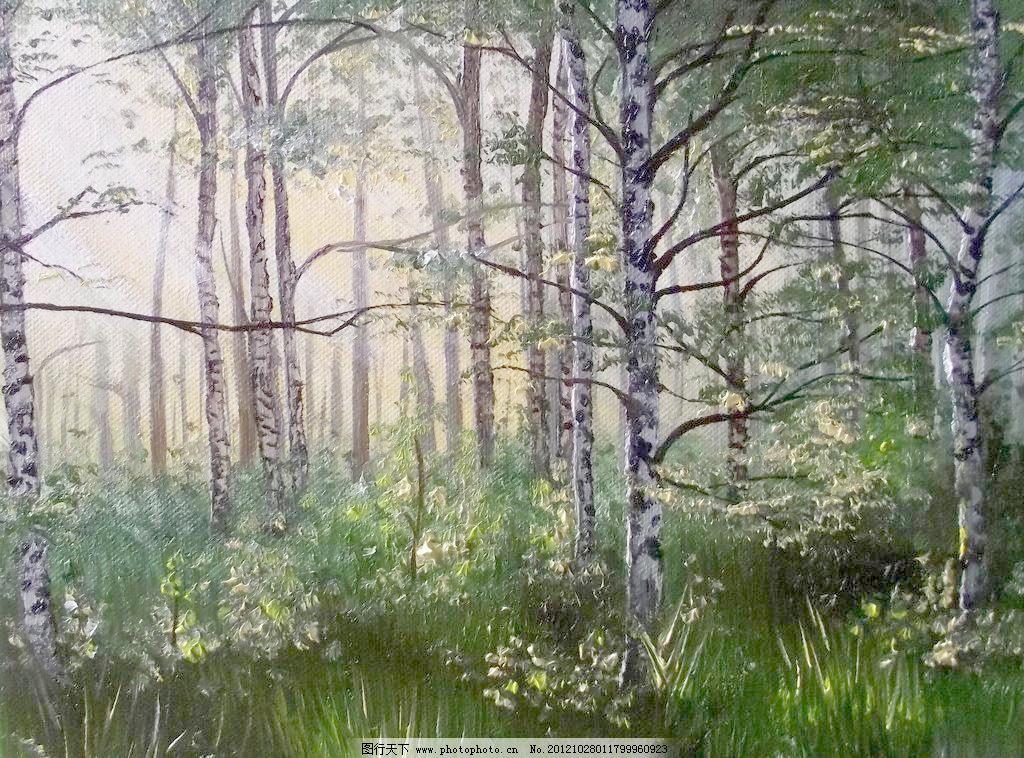 油画 森林图片_山水风景画_装饰素材_图行天下图库