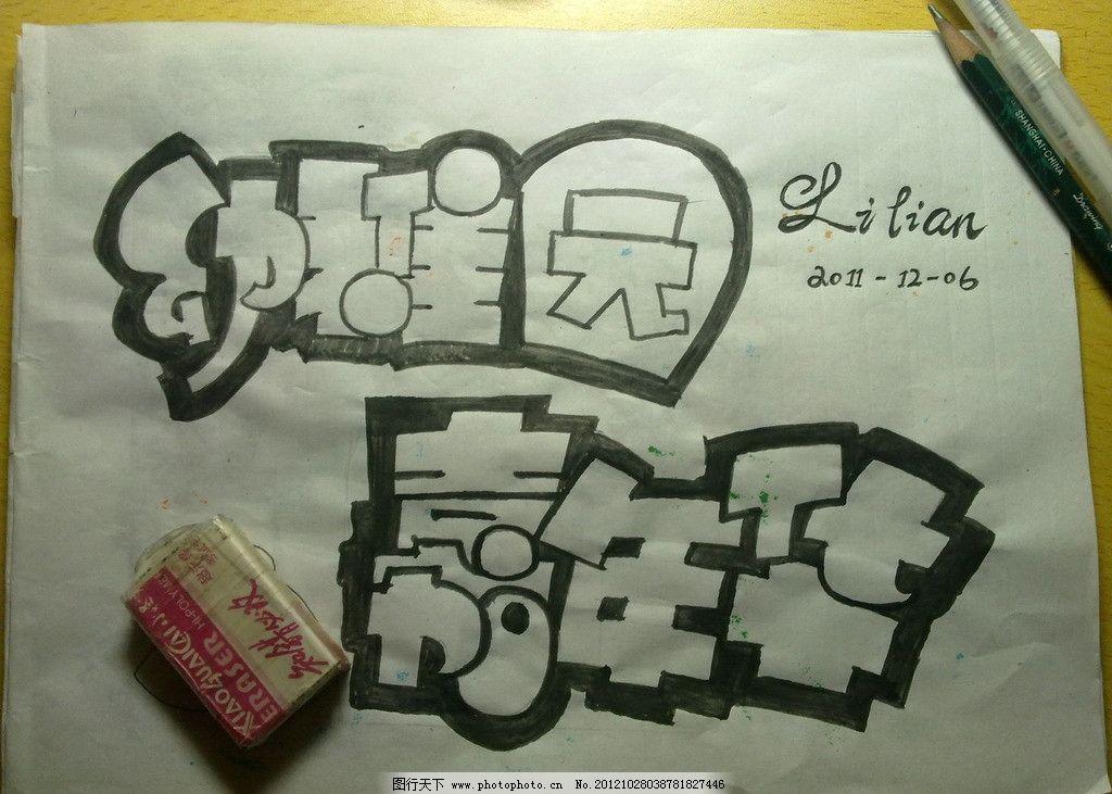 手绘pop字图片