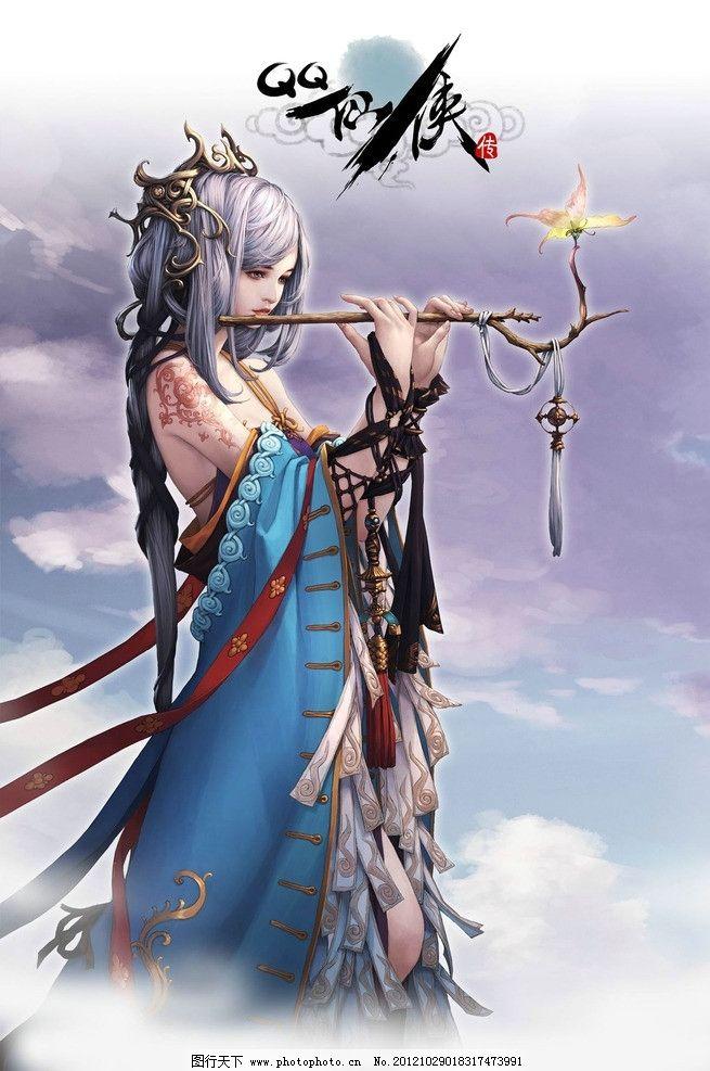 qq仙侠传 蝴蝶 笛子 云雾 仙子 高清 吹笛子 古典 美女 中国风 游戏