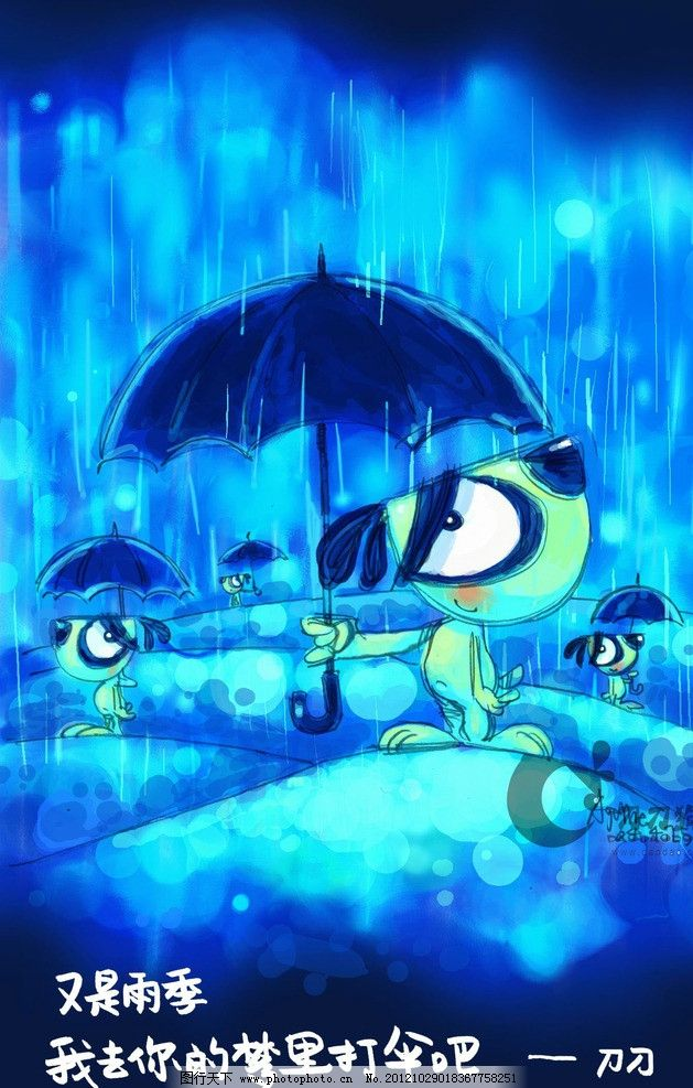 刀刀狗 蓝色 手绘 雨季 梦里 伞 漫画 唯美 壁纸 忧伤 动漫动画