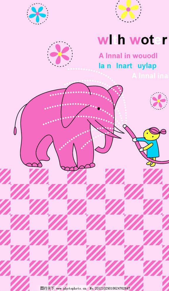 小象 大象 公仔 粉红色 格仔 小花 英文 花样 服装 服饰图案