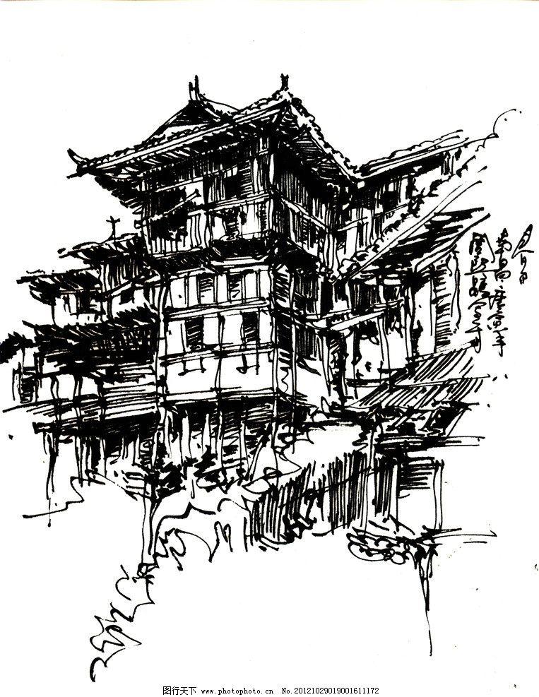建筑手绘 周熙鵾 手绘 吊脚楼 古建筑 写生 速写 绘画书法 文化艺术